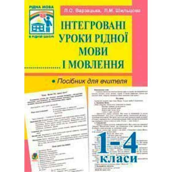 Інтегровані уроки рідної мови й мовлення. 1-4 кл. Посібник для вчителя.