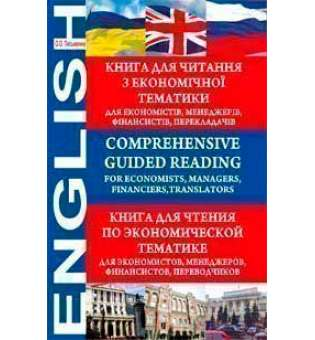 Comprehensive Guided Reading. For Economists, Managers, Financiers, Translators.Книга для читання з економічної тематики.