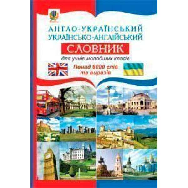Англо-український. Українсько-англійський словник для учнів молодших класів.