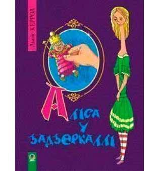 Аліса у Задзеркаллі. Повість.