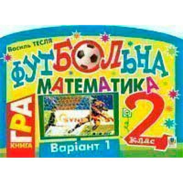 Футбольна математика. Книга-гра. 2 клас. Варіант 1