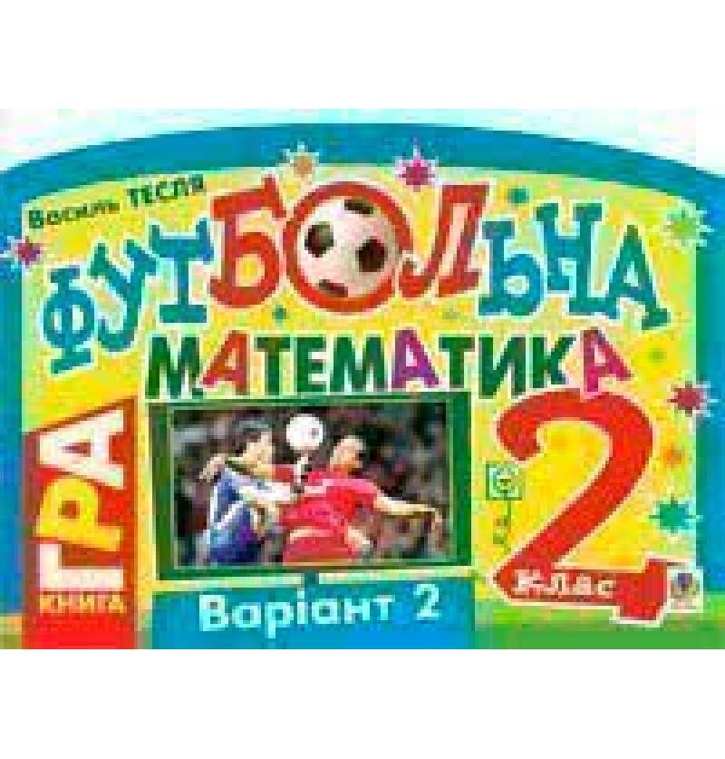 Футбольна математика. Книга-гра. 2 клас. Варіант 2