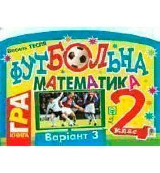 Футбольна математика. Книга-гра. 2 клас. Варіант 3