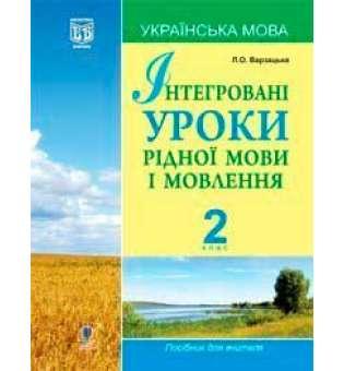 Інтегровані уроки рідної мови і мовлення.Українська мова. 2 клас.