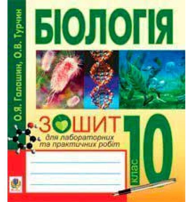 Біологія.Зошит для лабораторних та практичних робіт.10 клас.