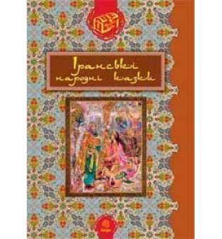 Іранські народні казки