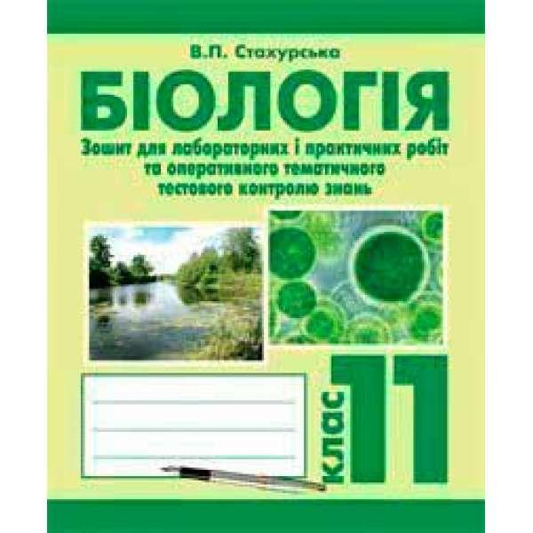 Загальна біологія. Зошит для лабораторних і практичних робіт та оперативного тематичного тестового контролю знань: 11 клас