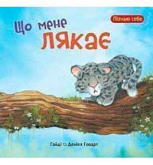 Іллейко, з Бога Турейко: Епічна поема