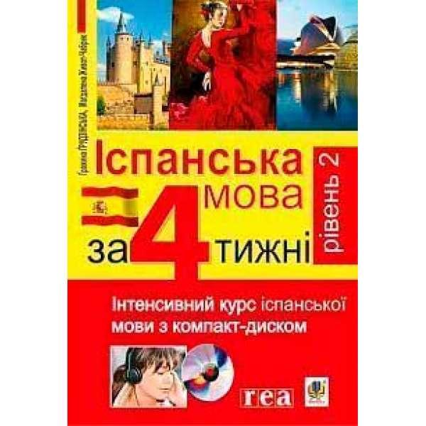 Іспанська мова за 4 тижні. Рівень 2. Інтенсивний курс іспанської мови з компакт-диском