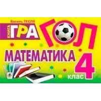 Гол. Математика: Книга-гра: для учнів 4 класу