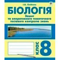 Біологія. Зошит для оперативного тематичного тестового контролю знань. 8 клас