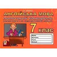 Поточний контроль лексичних та граматичних знань з англійської мови: 7 клас.