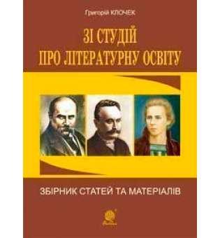 Зі студій про літературну освіту. Збірник статей та матеріалів