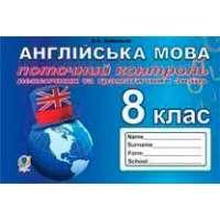 Поточний контроль лексичних та граматичних знань з англійської мови: 8 клас