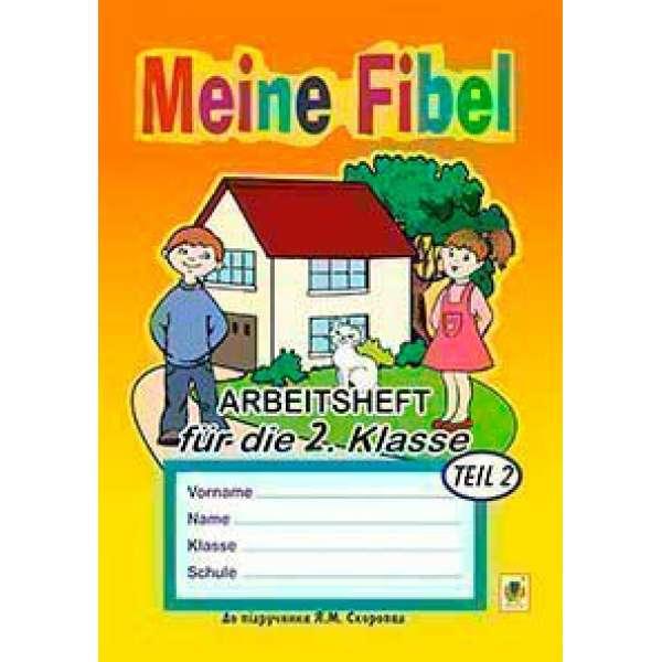 Meine Fibel. Arbeitsheft fuer die 2. Klasse: 2. Teil. Для спец.шкіл з поглибл. вивченням нім.мови (до підр.Скоропад)