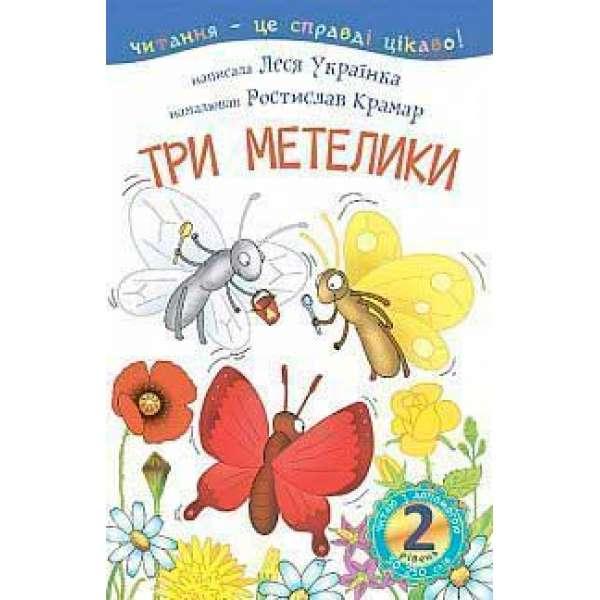 2 – Читаю з допомогою. Три метелики: оповідання