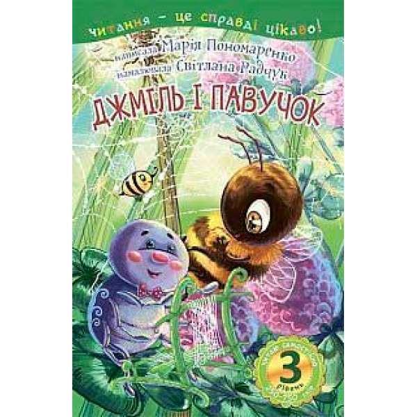 2 – Читаю з допомогою. Джміль і павучок: казка