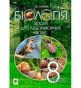 Біологія: зошит для лабораторних робіт: 8 клас