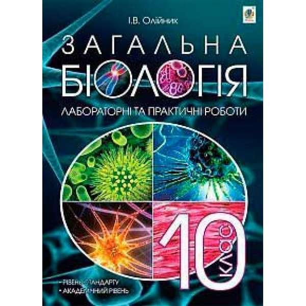 Загальна біологія: лабораторні та практичні роботи: 10 кл.: рівень стандарту: академічний рівень