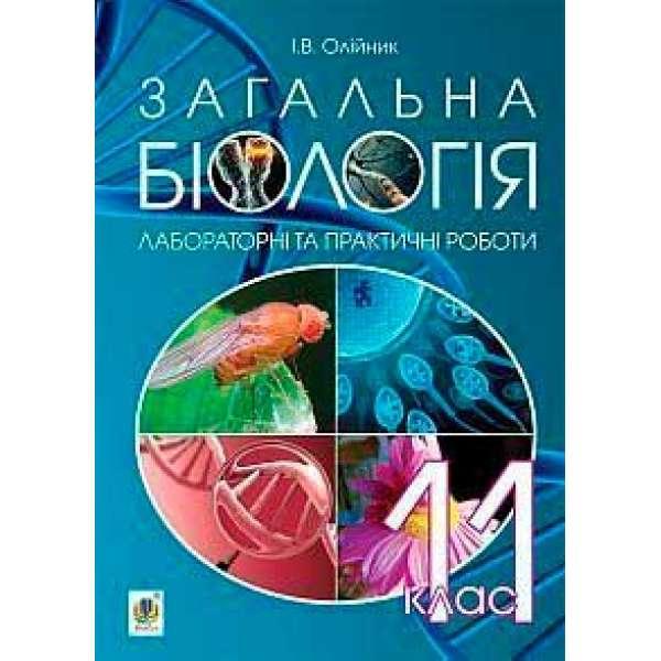 Загальна біологія: лабораторні та практичні роботи: 11 клас