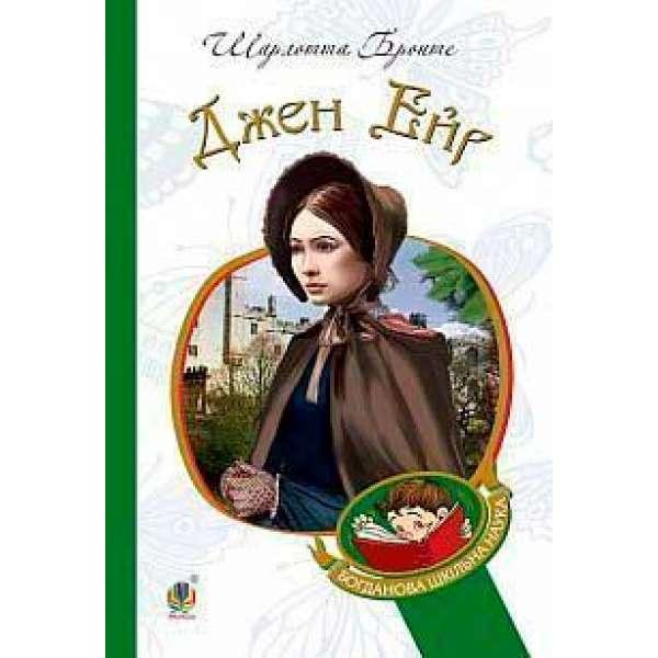 Джен Ейр: роман