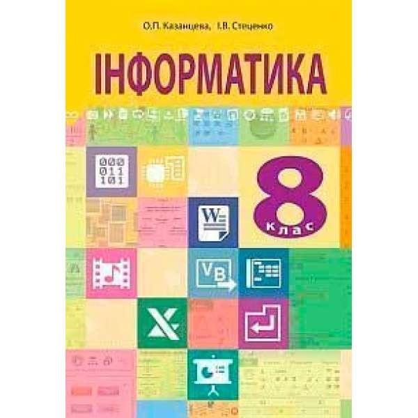 Інформатика підручник для 8 класу загальноосвітніх навчальних закладів