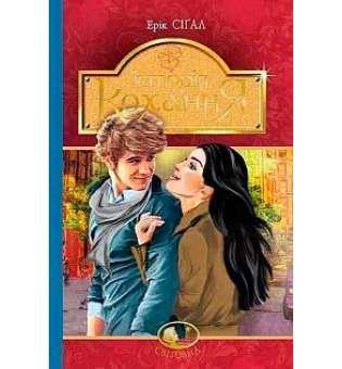 Історія кохання: роман