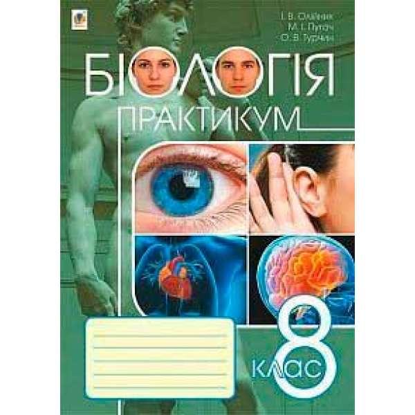 Біологія: практикум: 8 клас