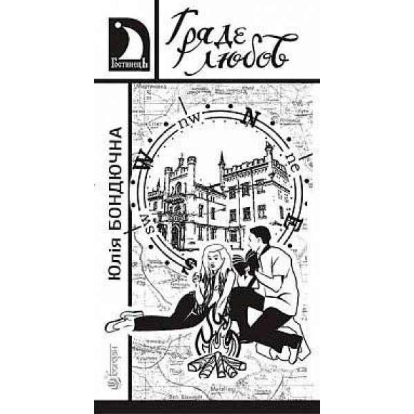 Гряде любов: Ліричний роман із елементами літературного краєзнавства