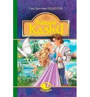 Вибрані казки: казки