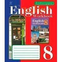 Англійська мова. Четвертий рік навчання. 8 клас. Робочий зошит. До підруч. М.О. Кучми, Л.І. Морської