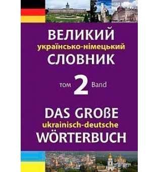 Великий українсько-німецький словник. Том 2