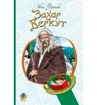 Захар Беркут: образ громадського життя Карпатської Русі в XIII віці: історична повість