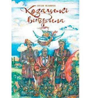 Козацькі вітрила: казка