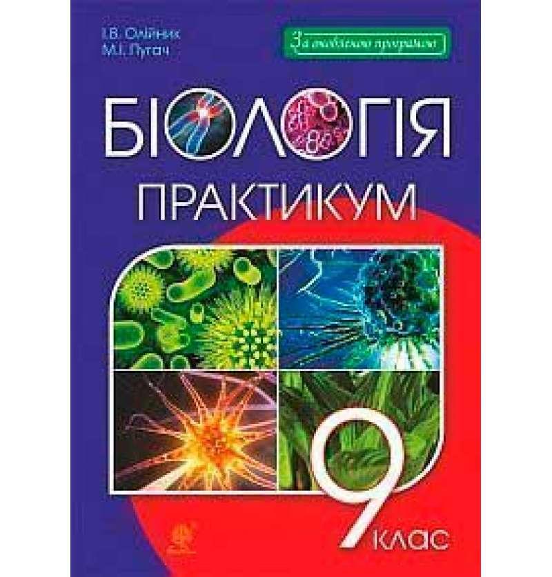 Біологія: практикум: 9 клас