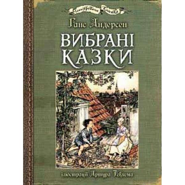 Вибрані казки: ілюстрації Артура Рекхема