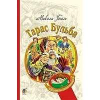 Тарас Бульба: історична повість
