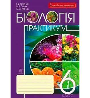 Біологія: практикум: 6 кл. За оновленою програмою