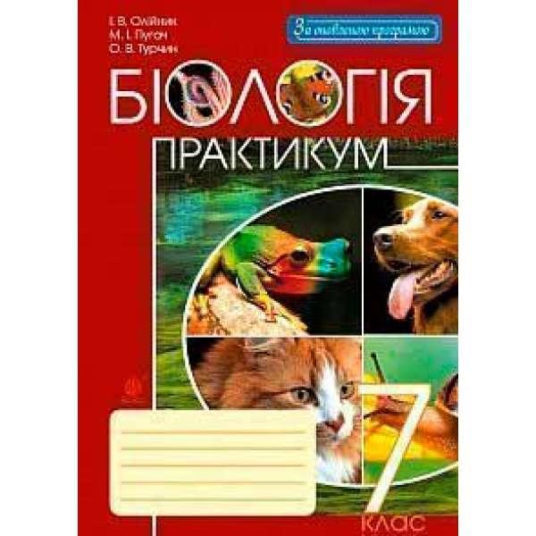 Біологія: практикум: 7 кл. За оновленою програмою