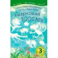 3 – Читаю самостійно. Хмарковий зоопарк: казка
