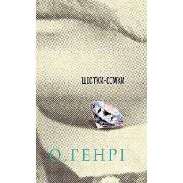 Збірка новел: Шістки-сімки