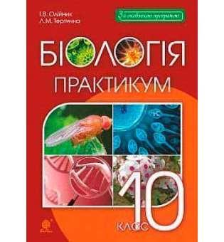 Біологія і екологія: 10 кл.: практикум
