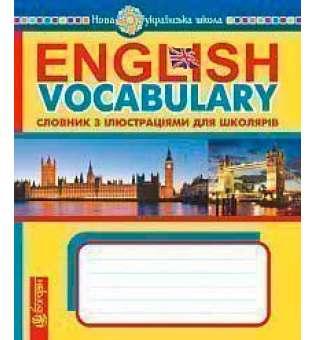 English Vocabulary. Словник з англійської мови з ілюстраціями. НУШ