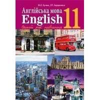 Англійська мова (7-й рік навчання, рівень стандарту) підручник для 11 класу закладів загальної середньої освіти
