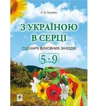 З Україною в серці. Сценарії виховних заходів. 5-9 класи
