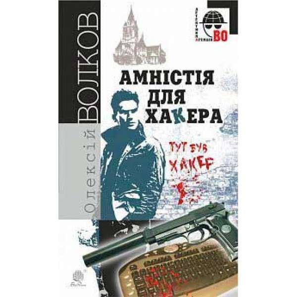 Амністія для Хакера: роман