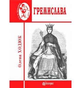 Гремислава: роман