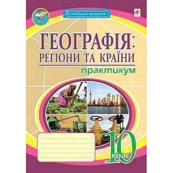 Географія: регіони та країни. 10 клас. Практикум