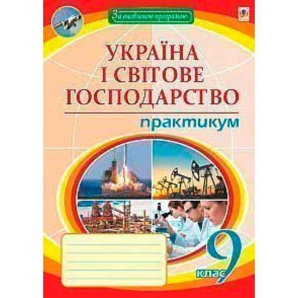 Географія. 9 клас. Україна і світове господарство: практикум