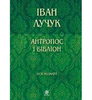 Антропос і бібліон. Есеї розмаїті